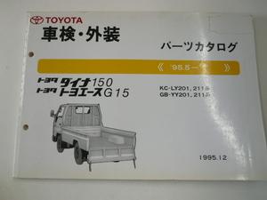 トヨタ車検・外装パーツカタログ/ダイナ トヨエース/KC-LY201 他