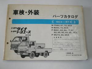 トヨタ車検・外装パーツカタログ/ダイナ トヨエース/M-YU60 他