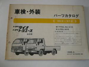 トヨタ車検・外装パーツカタログ/ダイナ トヨエース/M-YY50 他
