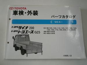 トヨタ車検・外装パーツカタログ/ダイナ トヨエース/KC-BU100 他