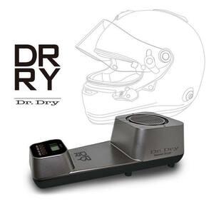 【Dr.Dry ヘルメット 専用 乾燥機