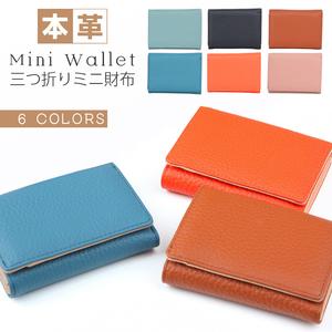 ミニ財布 レディース 本革 三つ折り 財布 ジュピターブルー◆コンパクト かわいい おしゃれ 小型 小さい 使いやすい 20代 30代 40代 50代