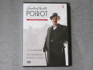名探偵ポワロ 「スタイルズ荘の怪事件」 DVDコレクション 第6号