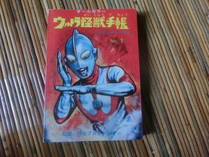美研 ウルトラマン怪獣手帳(ソノシート欠