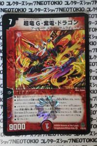デュエマ 超竜G・紫電・ドラゴン(ベリーレア)