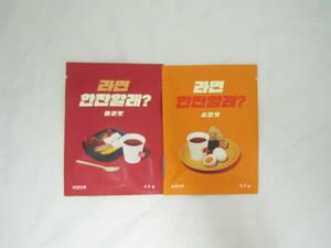 韓国 ラーメンティーバッグ 味は普通(オレンジ)と辛口(赤)の2種類セット 賞味期限2021年12月末 [emz