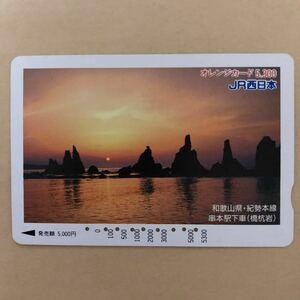 【使用済】 オレンジカード JR西日本 額面5300円 橋杭岩