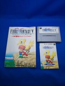 スーパーファミコン ファイナルファンタジーⅤ FFV スクウェア カセット 取説 冒険ガイドブック