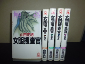 女囮捜査官(全5巻)他5冊・山田正紀著・新書版