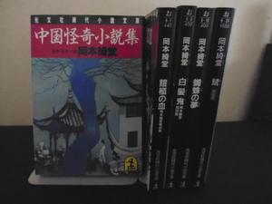 中国怪奇小説集(ほか4冊)岡本綺堂著・光文社時代小説文庫
