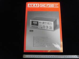 レトロ 昭和52年 AKAI アカイ GXC-725D カセット テープデッキ チラシ カタログ 赤井電機 A12