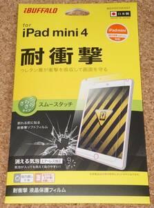 ★新品★iBUFFALO iPad mini4/5 液晶保護フィルム 耐衝撃 スムースタッチ