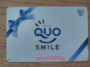 即決! クオカード QUOカード 500円 未使用品 ポイント消化に 送料63円~