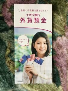川島海荷 ★イオン銀行 期間限定リーフレット ★新品・非売品