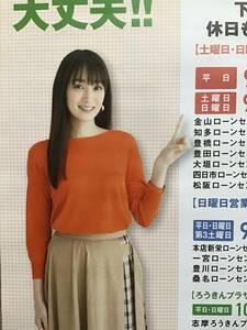 高梨 臨 ★ろうきん期間限定チラシ ★A4サイズ ★新品・非売品