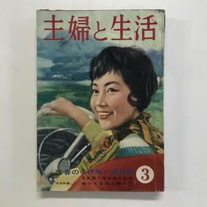 主婦と生活 1961年3月 t00914_l2