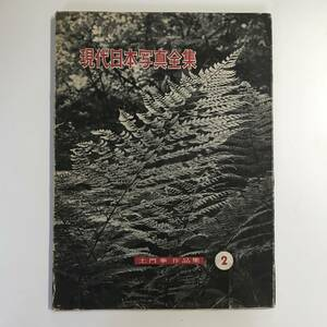 現代日本写真全集 土門拳作品集② 1983年 t01060_g10