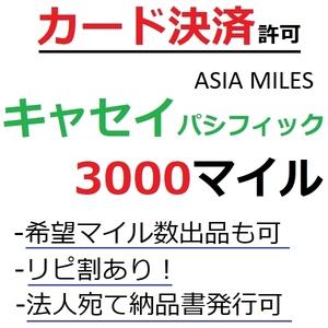 キャセイパシフィック航空3000マイル加算●国際線特典航空券予約や施設に不足時に/アジアマイル/3000マイル/3,000マイル/カード決済許