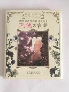 ☆送料無料☆ 本当のあなたに出会える天使の言葉 TAKAKO CD付」♪07 04 ※最終出品
