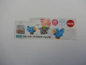 ☆格安 アーテックブロック☆ ポーチバラエティセットB☆ 46ピース。ブロックリムーバー付き。☆知育玩具★伝承玩具★◎☆
