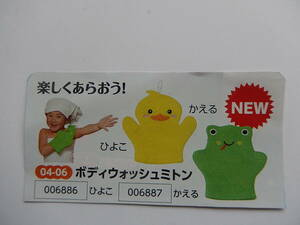 ☆ Body Wash Mitten Chick ☆ Let's wash your body happily with chick! ☆ ☆ ☆