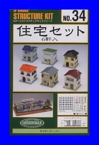 グリーンマックス 住宅セット (6軒入) (組み立てキット)  鉄道模型 ジオラマ