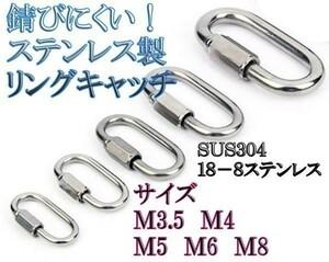 ステンレスリング キャッチ 4個入り M8 チェイン留め具 接続金具