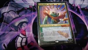 Magic: The Gathering MTG 日本語 灯争大戦 WAR 絵違い 伝承の収集者、タミヨウ/Tamiyo, Collector of Tales 藤ちょこ