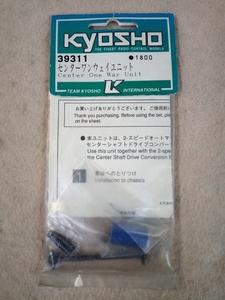 【RCパーツ】KYOSHO 京商 39311 センターワンウェイユニット: