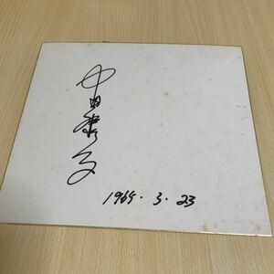 中田康子 直筆サイン色紙