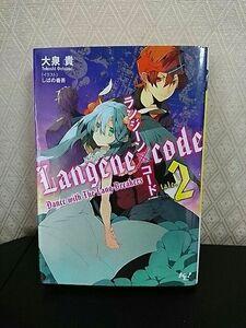 宝島社KL!文庫『ランジーンコード tale.2』大泉貴 初版本