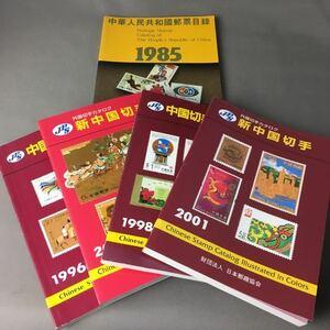 K141 China марка каталог китайский человек . вместе мир страна .. список зарубежный марка каталог совместно комплект