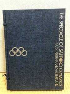 1972年冬季オリンピック札幌大会 ベースボールマガジン社