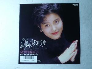 中古EP盤◆荻野目洋子☆「北風のキャロル」◆1987年/懐かしの80年代アイドル
