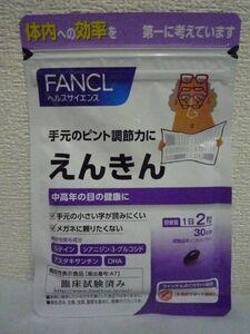 えんきん 機能性表示食品 ★ ファンケル FANCL ◆ 1個 60粒 約30日分 サプリメント ソフトカプセル