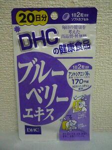 ブルーベリーエキス 健康食品 ★ DHC ディーエイチシー ◆ 1個 40粒 20日分 サプリメント ソフトカプセル