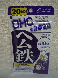 ヘム鉄 健康食品 栄養機能食品 ★ DHC ディーエイチシー ◆ 1個 40粒 20日分 サプリメント ハードカプセル