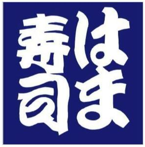 ☆彡はま寿司~お得な割引券⇒期限:最大11.3/送63