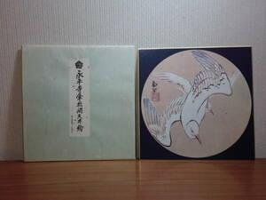 190702J03★ky 永平寺傘松閣天井絵 尾竹国観筆 白鳩図 色紙 日本画