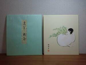 190702I02★ky 竹内栖鳳 色紙 「春寒」 千總 日本画 掛け軸