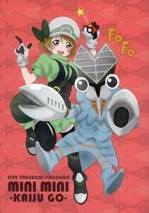 た/竹内プロデュース(竹プロ)(竹内雅人/『MINI MINI KAIJU GO』/複数アニメーターによるウルトラマン怪獣イラスト集/2016年発行 16ページ