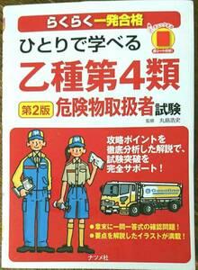 ☆RM☆ひとりで学べる乙種第4類危険物取扱者試験 : らくらく一発合格 ナツメ社