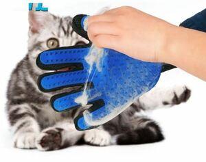 ペット犬、猫用 グルーミンググローブ 右手