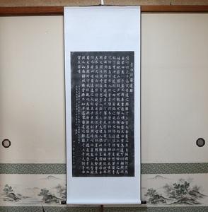 掛軸 拓本 李白「蜀道難」拓片   BV09