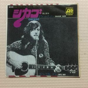 グラハム・ナッシュ シカゴ 国内盤7インチシングルレコード