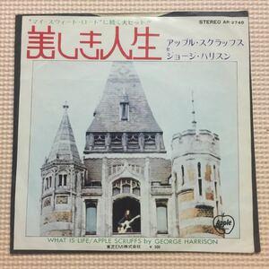 ジョージ・ハリスン 美しき人生 国内盤7インチシングルレコード【アップル盤】