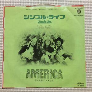 アメリカ シンプル・ライフ 国内盤7インチシングル・レコード