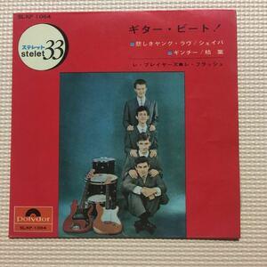 レ・プレイヤーズ/レ・フレッシュ ギター・ビート! 4曲入りEP 国内盤7インチシングルレコード