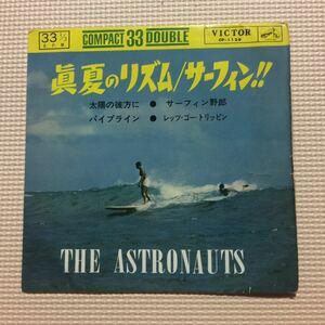 アストロノウツ 眞夏のリズム/サーフィン 4曲入りEP 国内盤7インチシングルレコード