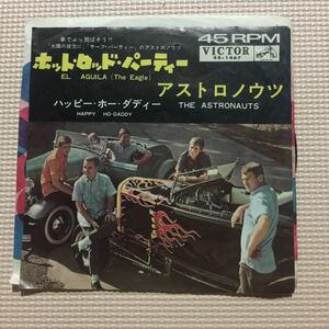 アストロノウツ ホット・ロッド・パーティー 国内盤7インチシングルレコード